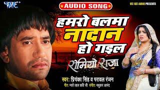 हमरो बलमा नादान हो गईल I #Priyanka Singh, Prawal Ranjan I Romeo Raja 2020 Bhojpuri Movie Sad Song