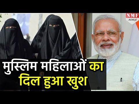 अपने तीन बड़े फैसलों से Modi ने Muslim Women को किया खुश