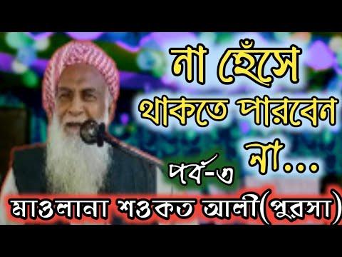 Download মাওলানা শওকত আলীর বক্তাটি শুনুন হেঁসে মরে যাবেন(End Part)Maulana Sowkat Ali Danya jalsa