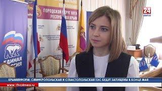 Наталья Поклонская провела личный приём граждан в г. Ялте (15.03.2018 г.)