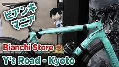 Bianchi Store + Y's Road KYOTO | Bike Shops in Japan #4【ビアンキ ロードバイク 京都】