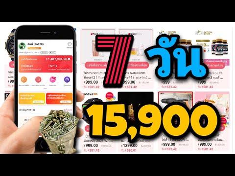 หาเงินออนไลน์ ดร็อปชิพผ่านมือถือ ผมทำ 7 วัน ได้ 15,900 บาท คุณก็ทำได้ !!