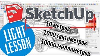 SketchUP - Изменение размерных величин (SketchUP уроки, обучение, tutorial)
