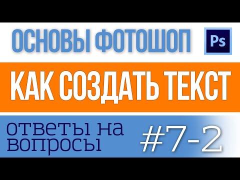 ТЕКСТ в фотошоп ПОДРОБНО - создание и решение проблем с текстом