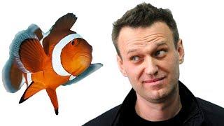 Как Навальный Родину сдал