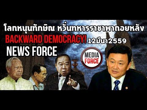 โลกหนุนทักษิณ หวั่นทหารราชาพาถอยหลัง Backward Democracy! สุดา อ.หวาน News Force 12mar2016