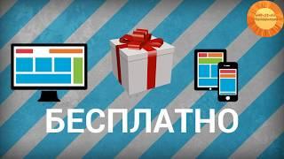 Веб сайты никогда не спят Создание сайтов Одесса 24/7/365(Создание сайтов Одесса предлагает круглосуточного сотрудника Создание сайтов, которые работают 24/7/365..., 2016-03-29T20:37:21.000Z)