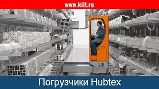 Hubtex 2121 погрузчики для алюминиевого профиля. Погрузчики на производстве алюминиевого профиля(Алюминиевый профиль, применяется в строительных конструкциях, транспорте, машиностроении, быту. Ассортиме..., 2010-08-13T05:24:39.000Z)