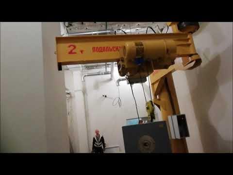 Динамические испытания 2-х плечевого электрического консольного крана