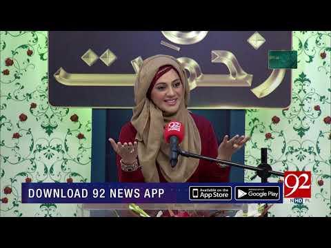 Jan-E-Rehmat   Special Transmission On Rabi-ul-Awal   20 Nov 2018   92NewsHD