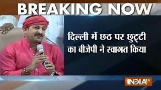 Manoj Tiwari Happy On Chhath Declared Public Holiday In Delhi - India TV