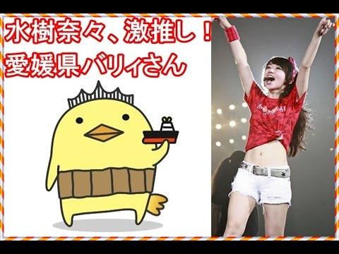 【バリィさん】水樹奈々激推しのゆるキャラ愛媛バリィさんがダントツ優勝で奈々ちゃん歓喜!