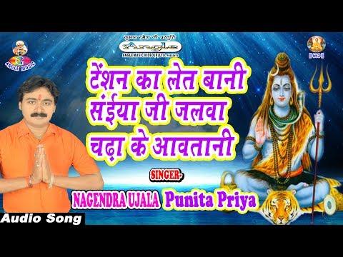 Tensan Ka Let Bani Saiya Ji Jalwa Chadha Ke Aawatani  # Nagendra Ujjala & Punita Priya