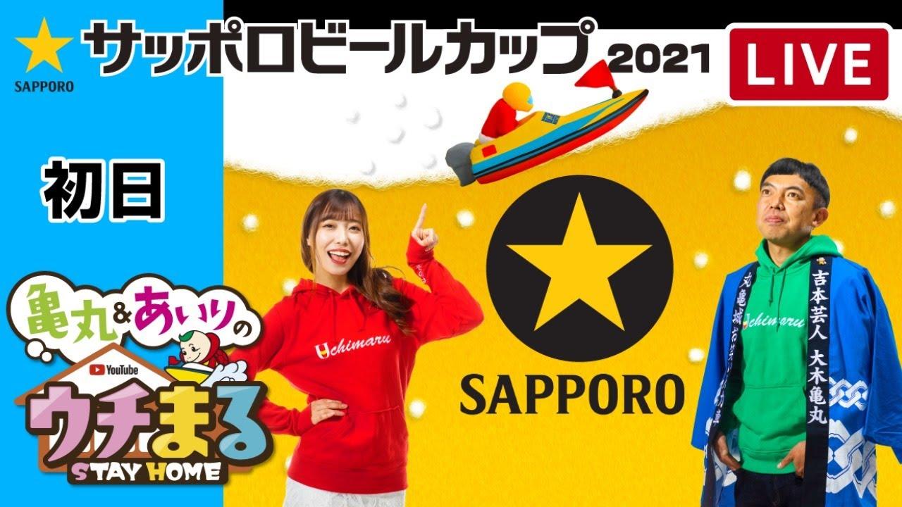【ウチまる】2021.07.25~初日~サッポロビールカップ2021~【まるがめボート】
