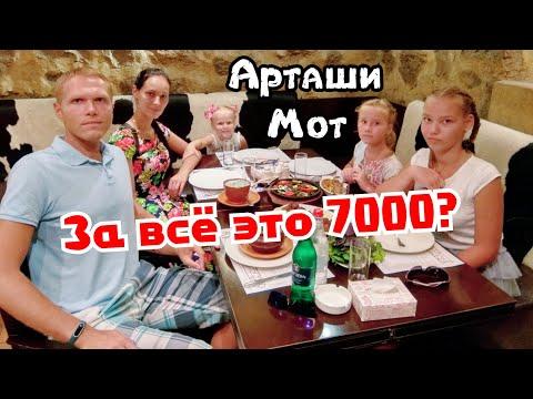 Ереван||Настоящая Армянская еда!||Великий Арарат||Август