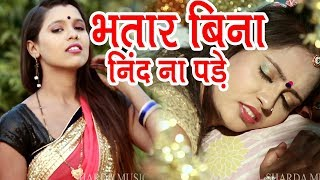 2018 का सबसे हिट गाना ❤❤भतार बिना निंद ना पड़े ❤❤ Vivek Tufani ❤❤ Bhojpuri Hit Song New HD Video