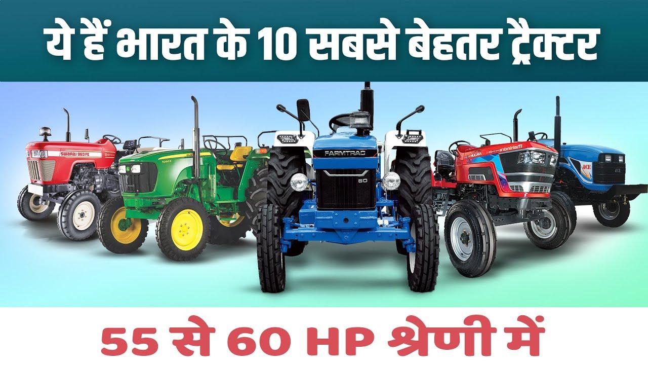 Top 10 Tractors in India (56-60 HP) | भारत के टॉप 10 मशहूर ट्रैक्टर्स (56-60 HP) - 2020