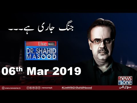 Live with Dr.Shahid Masood   06-March-2019   Opposition   Pakistan   Modi