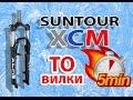 Как перебрать вилку SR SUNTOUR XCM за 5 минут!