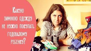 Какую зимнюю одежду не нужно покупать годовалому ребенку?(Настя Жук рассказывает о том, какие вещи не стоит покупать годовалому ребенку, а без каких просто не обойтис..., 2015-12-01T12:30:44.000Z)
