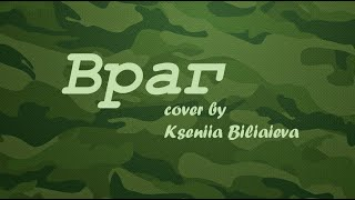 ~Враг (SK cover)
