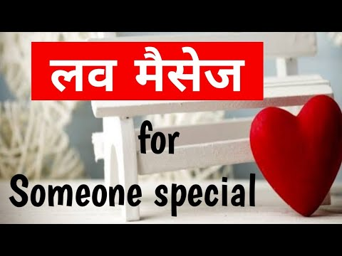 💕||Romantic Message For Someone Special. || Love Message कुछ खास लोगो के लिए || English Speaking ||