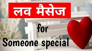 💕||Romantic message for someone special.|Valentine day special  |Love message कुछ खास लोगो के लिए screenshot 1