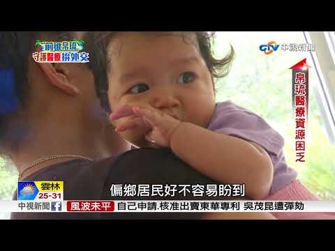 多次聲援台 帛琉總統:台灣是珍貴醫療夥伴│中視新聞 20180704