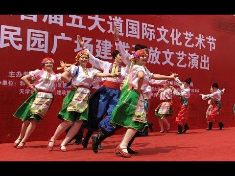 1st Tianjin Wudadao Culture Art Festival, 2014 - Russian Folk Dance group (6)