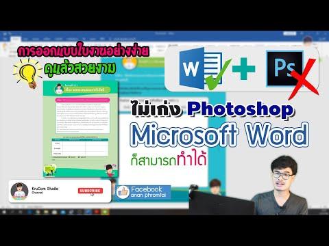การออกแบบใบงานด้วยโปรแกรม Microsoft Word  Ep 2