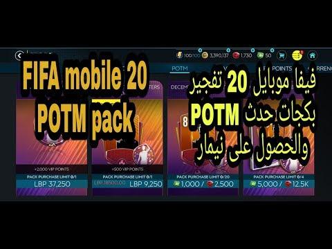 فيفا موبايل 20 تفجير بكجات حدث POTM والحصول على نيمار FIFA Mobile 20 POTM pack i got neymar