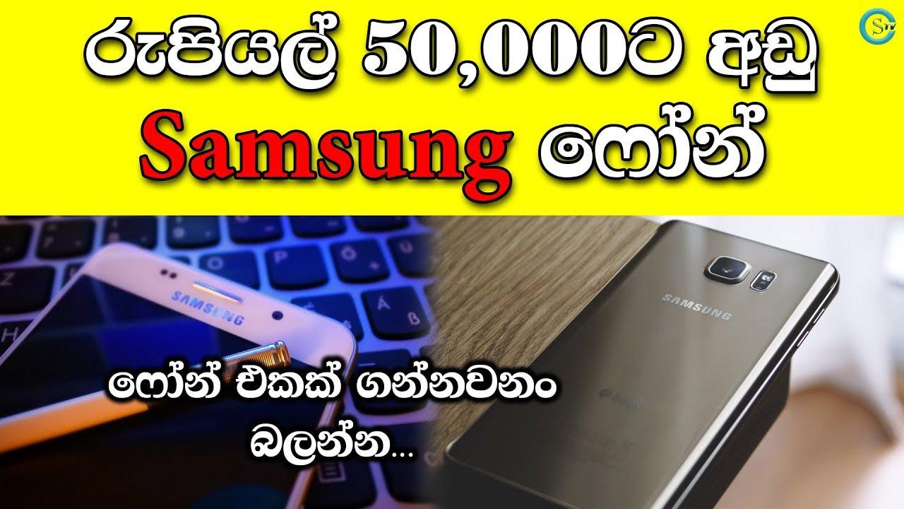 Samsung Phones under Rs  50,000 in Sri Lanka- රුපියල් පනස්දාහට අඩු Samsung  ෆෝන් | Shanethya TV