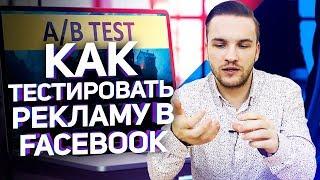 Как тестировать рекламу в Фейсбук и Инстаграм?