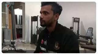 MPT Rapid Fire Profile | Mashrafe Bin Mortaza
