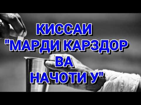 МАРДЕ , КИ БО САЛАВОТХОНИ АЗ КАРЗ ОЗОД ШУД -УМЕДИ РАХМАТ 2017