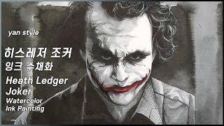 #part31-배트맨 다크나이트 조커 히스레저- 수채잉…