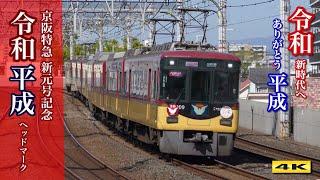 京阪特急8000系 令和・平成ヘッドマーク 2019.4.20【4K】