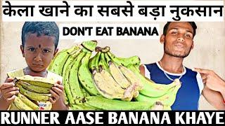 केला खाने के फायदे | benefits of eating banana for runner | best timing for eating banana #banana
