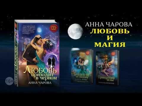 Буктрейлер книги Анны Чаровой «Любовь приходит в черном»