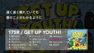 175R活動再開!7年振りのオリジナルフルアルバム『GET UP YOUTH!』より...