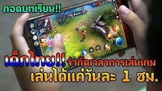 ถอดบทเรียน!!! อนาคตเด็กไทยอาจได้เล่นเกมเเค่วันละ 1ชม ?