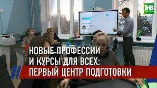 Ольга Васильева открыла первый центр опережающей профессиональной переподготовки | ТНВ