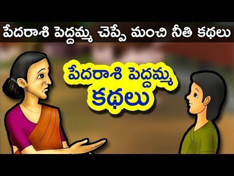Pedarasi Peddamma Telugu Kathalu | Telugu Stories for Kids | Panchatantra Short Story for Children