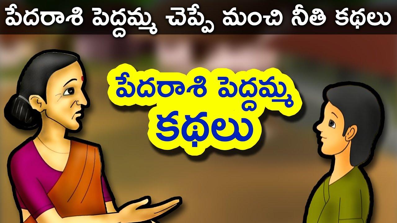 Pedarasi Peddamma Telugu Kathalu | Telugu Stories for Kids