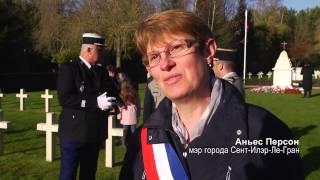 Погибших русских солдат чтут во Франции как освободителей