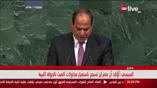السيسي أمام الأمم المتحدة: الوقت حان لمعالجة شاملة للقضية الفلسطينية