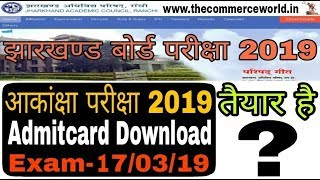 आकांक्षा परीक्षा Download Admitcard 2019 | Aakanksha exam 17/03/19| jac Aakanksha-40 Syllabus /