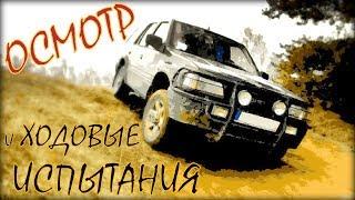 Opel Frontera осмотр и ходовые испытания.