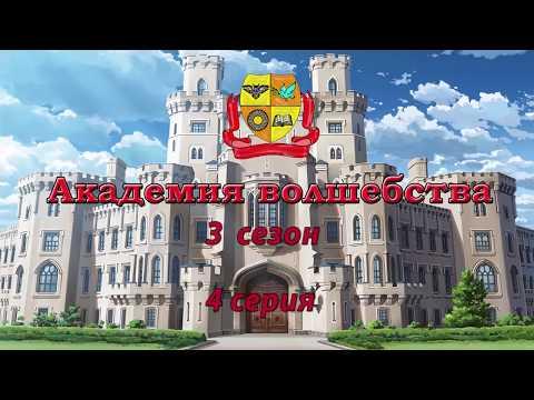 АКАДЕМИЯ ВОЛШЕБСТВА   3 сезон