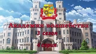 АКАДЕМИЯ ВОЛШЕБСТВА Все серии подряд 3 сезон Мультики на русском Сериал ЦЕЛИКОМ